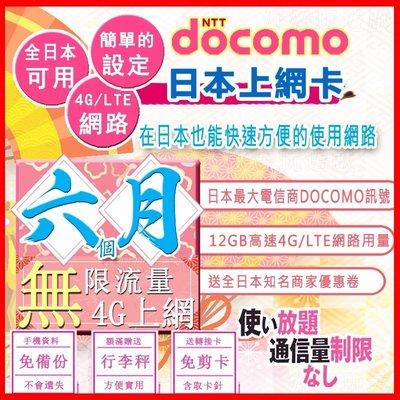 [日本好好玩]半年 6個月 日本上網卡 12GB高速用量 4G 吃到飽 送行李秤 DOCOMO sim卡 日本 網卡