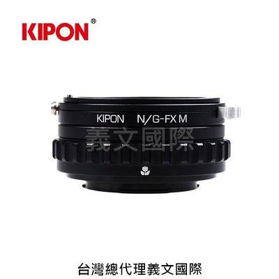 Kipon轉接環專賣店:NIKON G-FX M/with helicoid(Fuji X\富士\微距\X-Pro3\X-T20)