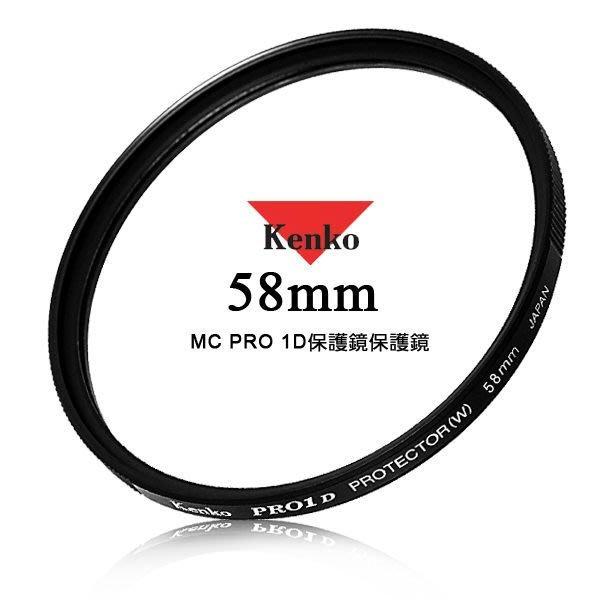 ((名揚數位)) KENKO  58mm MC PRO 1D UV 數位專用多層鍍膜 廣角薄框 保護鏡 正成公司貨