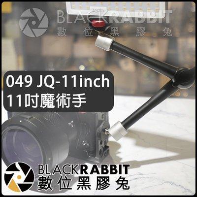 數位黑膠兔【 049 JQ 11inch 11吋 魔術手 】 螢幕 外接 燈光 支架 快拆 怪手 相機 配件 攝影