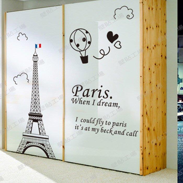 壁貼工場-三代特大尺寸壁貼 貼紙 牆貼室內佈置 巴黎鐵塔 埃菲爾 組合貼 AY9132A黑