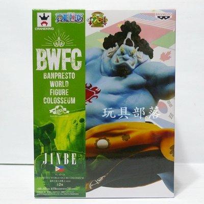*玩具部落*BWFC 海賊王 航海王 景品 代理 造型王 頂上決戰 海俠 甚平吉貝爾 特價591元