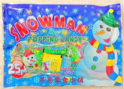 【芊恩零食小舖】雪人跳跳糖 (五種口味)25份入 50元 跳跳糖 聖誕跳跳糖 聖誕節糖果 另有聖誕老人跳跳糖、跳跳棒棒糖