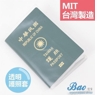 台灣製 台灣專用 護照套/護照夾【98476】波米Bao PVC膜 透明護照套 磨砂護照套 兩款 通用規格 1TA03