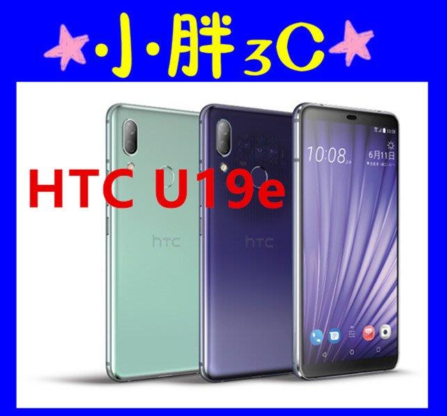 攜碼 門號不變 轉 遠傳 月租698 上網吃到飽 HTC 宏達電 U19e 6+128G 高雄店面辦理 u19e