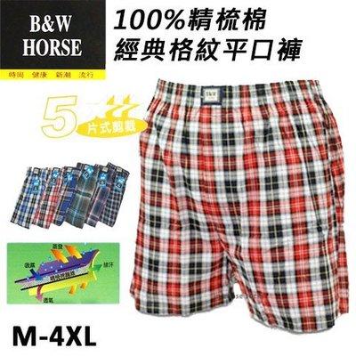 B&W HORSE 精梳棉平口褲 ~經典格紋款-五片式剪裁~四角褲/ 內褲/家居褲