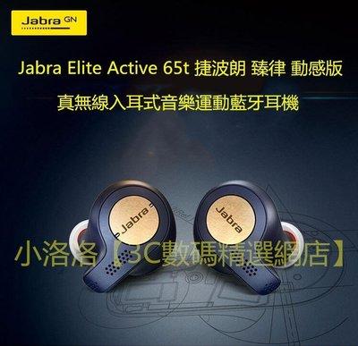 Jabra 捷波朗 Elite Active 65TA動感版 陞級 真無線入耳式藍牙耳機 Buletooth 耳機 藍牙