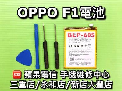三重/永和【電池維修】送工具 OPPO F1 原廠電池 電池 BLP605 維修 換電池