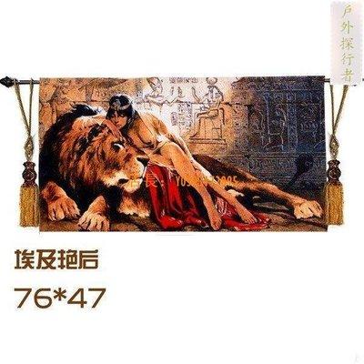 戶外探行者 歐式人物掛毯 埃及壁毯畫 宗教裝飾 客廳人物 埃及艷後 76*47cm