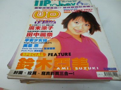 崇倫《UP MONTHLY偶像藝能情報誌1998.12 vol.43[友坂理惠.早安小女組.廣末涼子.田中麗奈鈴木亞美]