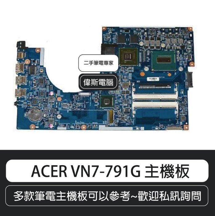 ☆偉斯電腦☆Acer Aspire VN7-791G 主機板