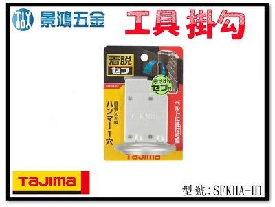 宜昌(景鴻) 公司貨 日本 TAJIMA 田島 SFKHA-H1 快扣式掛勾(單口) 快扣式 工具袋 工具腰帶 含稅價