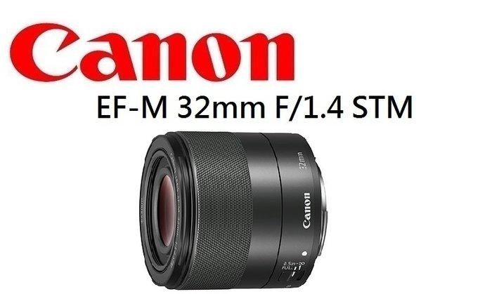 ((名揚數位)) CANON EF-M 32mm F1.4 STM 佳能公司貨 新鏡上市 大光圈淺景深 保固一年
