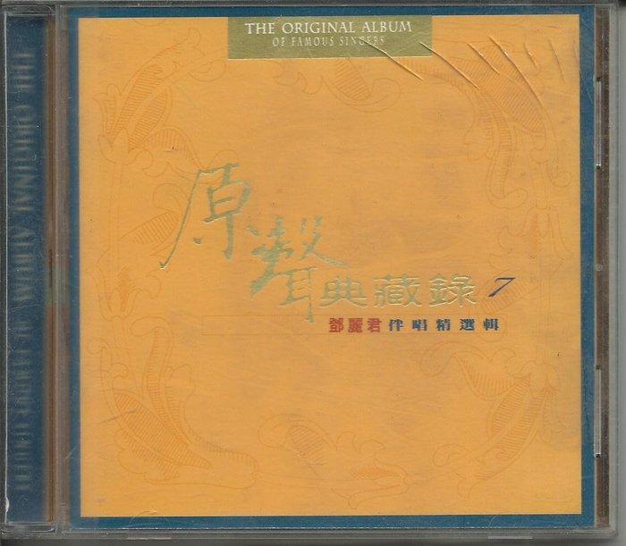 原聲典藏錄7 鄧麗君伴唱精選輯VCD