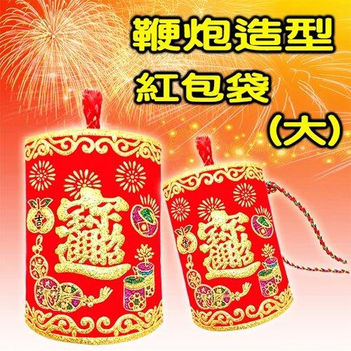 【寵物王國】鞭炮造型紅包袋(大)7x11.5cm