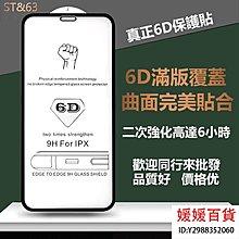 媛媛百貨 iPhone 11 保護貼 頂級6D滿版 曲面玻璃貼i11 Pro Max XR XS Max i7 i8 i6 i8P