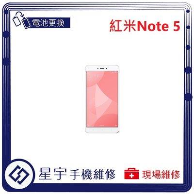 [電池更換] 台南專業 紅米NOTE 5 自動關機 耗電 蓄電不良 不開機 電池 檢測維修