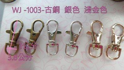 狗扣 勾扣 4元 WJ-1003 古銅 銀色 淺金色 愛心手工材料鋪五金配件 拼布材料 手工diy材料