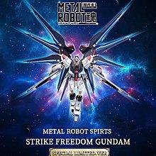 限定版 Metal Robot 魂 MB Gundam Seed Destiny Strike freedom Freedom 突撃自由 特別金屬色版