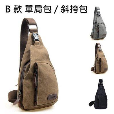 韓版背包 單肩包 帆布包 斜背包 側背包 後背包 胸包  背包 小挎包 帆布包登機包 郵差包 手機包