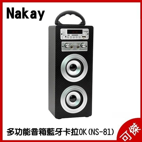 NAKAY 多功能音箱藍牙卡拉OK (NS-81)   音箱/音響 高級木質箱體  三種功能模式  紅外線遙控器  可傑