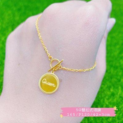 金長成銀樓@5G項鍊 Queen 1.65錢 黃金套鍊 有實體門市可舊金換購|| Pure Gold Necklace