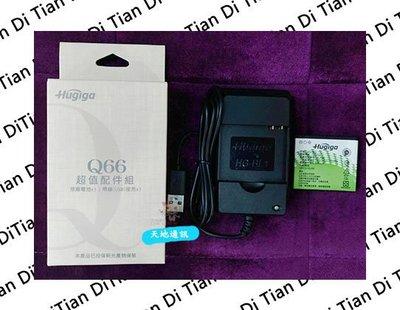 台中天地通訊 手機輕鬆購*原廠全配組 Hugiga Q66 電池+座充 充電 配件【公司貨】全新噴淚供應~