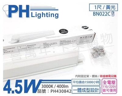 [喜萬年]含稅 PHILIPS飛利浦 易省 BN022C LED 4.5W 黃光 1尺 全電壓 支架燈_PH430842