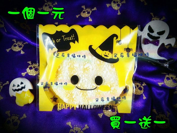 ✿買10送10✿20入萬聖節 南瓜小帽自黏餅乾袋 派對包裝袋Halloween 餅乾 糖果 禮物袋【朵希幸福烘焙】