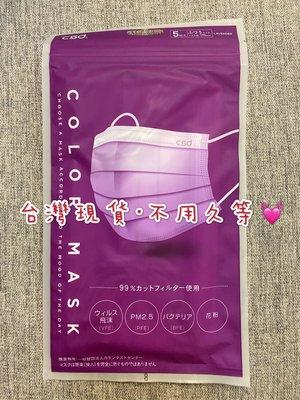 CSD中衛日本防塵口罩-薰衣草紫