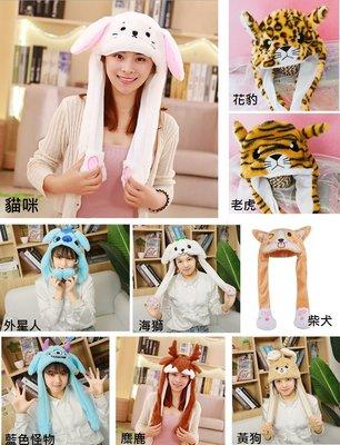 ☆[Hankaro]☆流行爆款多款超萌毛絨會動耳朵動物卡通造型帽