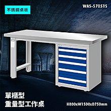 【廣受好評】Tanko天鋼 WAS-57051S《不銹鋼桌板》單櫃型 重量型工作桌 工作檯 桌子 工廠 車廠