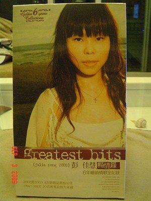 彭佳慧 6年暢銷情歌全記錄專輯 雙CD (全新/未拆封/非再版) 特價:1500元 僅有1張