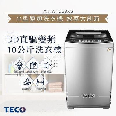 TECO東元 10公斤 變頻直立式洗衣機 W1068XS 不鏽鋼抗菌內槽