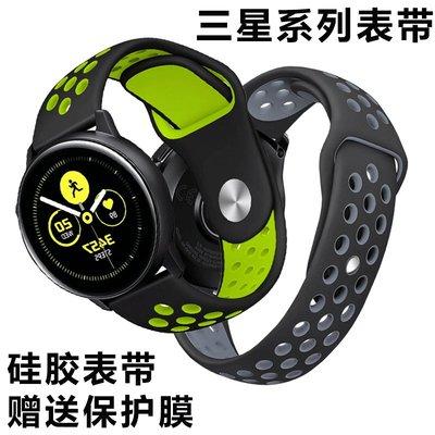 手錶替換帶 錶帶 三星Galaxy Watch Active智能手表gear s3/S2/sport s4硅膠 手表帶