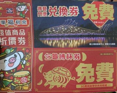 ~~ QQ小站 ~~國立傳統藝術中心 傳藝文化園區 門票 兌換券 全票一張期限到2019.03.31