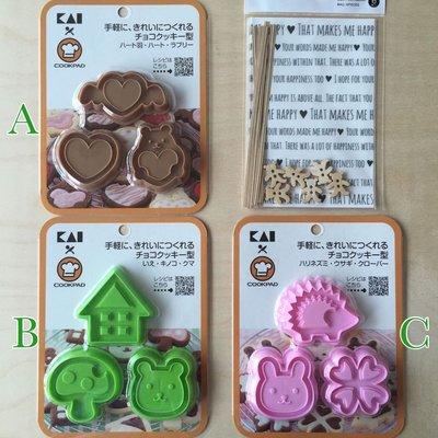 ❤Lika小舖❤日本製 貝印餅乾壓模 情人節愛心 加贈小熊包裝袋組 兔子 刺蝟 櫻花 房子 香菇