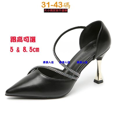 ☆╮弄裏人佳 大尺碼女鞋店~31-43 韓版 歐美風 個性水鑽裝飾 絆帶中空設計 包頭性感高跟 單鞋 工作鞋 HY8二色