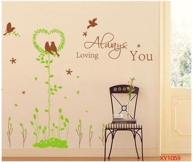 壁貼工場-可超取需裁剪 XY1059 三代特大尺寸壁貼 壁貼 貼紙 牆貼 綠葉 鳥 XY1059