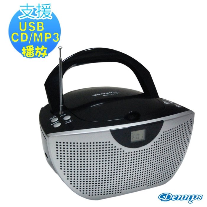 Dennys MP3/CD手提音響 MCD-305U