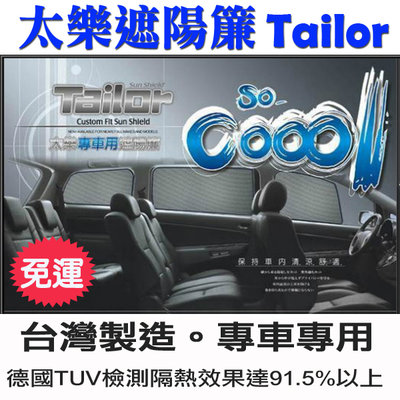 Tailor 太樂遮陽簾四窗隔熱效果達91.5% 喜美 HRV TIIDA LIVINA TEANA FIT IX35