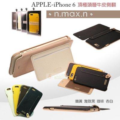 s日光通訊@ n.max.n原廠 APPLE iPhone 6 4.7吋 頂極頭層牛皮側翻皮套 真皮背蓋系列保護套