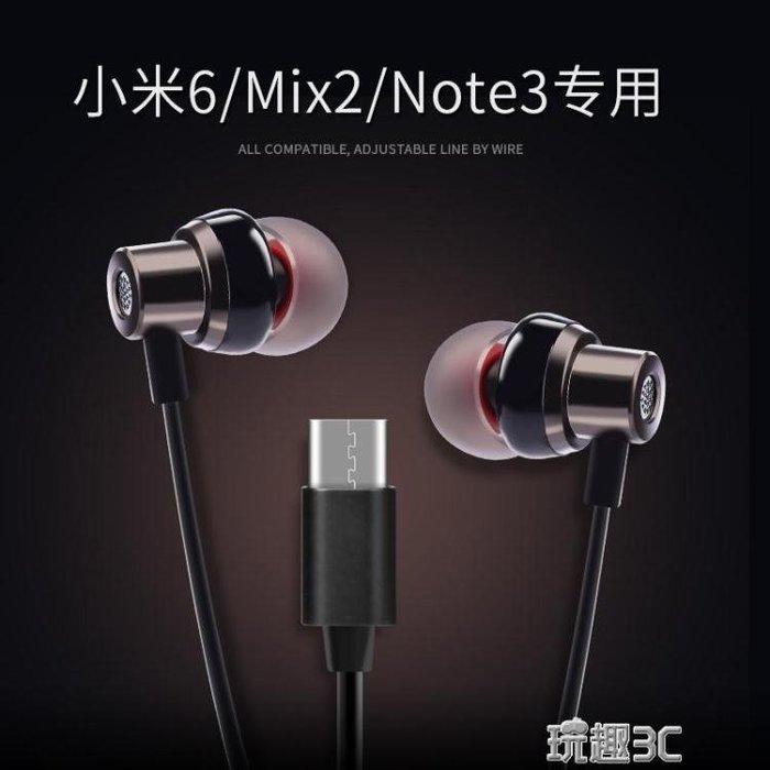 耳機 小米6耳機入耳式mix2note3手機專用六重低音type-c版降噪