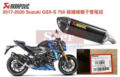 [Seer] 現貨 Akrapovic Suzuki GSX S750 阿魯 碳纖維 蠍子 尾段 排氣管 蠍子管