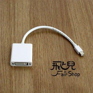 【飛兒】Mini Display Port 轉  to DVI 轉接線 Macbook 11吋/ 13吋/ 15吋 Air/ Pro/ Retina 電腦電視投影機 台南市