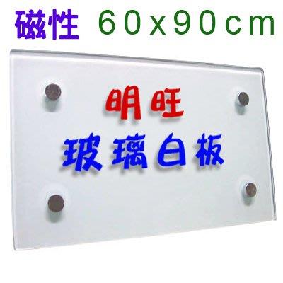 【BL69】磁性玻璃白板60x90cm(大台北地區、蘆竹、龜山限定)/玻璃白板 烤漆玻璃白板
