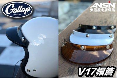 [安信騎士] GALLOP 樂多 V-17窄 復古帽簷 帽簷 多款顏色 復古帽 BUCO BEETLE CHIEF