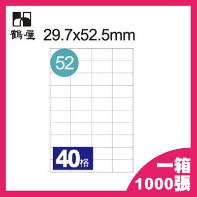 【勁媽媽】40格 鶴屋 B3053 A4 三用電腦標籤 1箱1000張 貼紙 噴墨 列印 影印 雷射 辦公事務用品