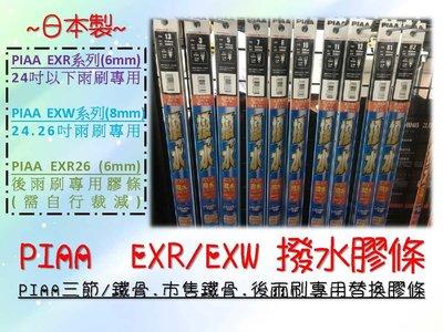 亮晶晶小舖PIAA EXR EXW系列防潑水雨刷替換膠條 後雨刷膠條 防潑水雨刷膠條 PIAA三節/鐵骨用膠條