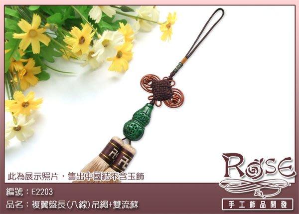 複翼磐長(八線)吊繩+雙流蘇精緻中國結飾‧DIY‧適合綁玉飾【ROSE手工飾品開發 E2203】